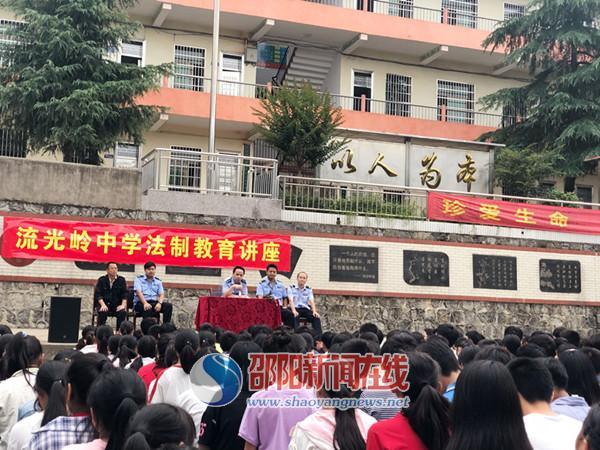 流光岭中学开展法制教育与应急疏散演练
