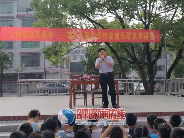 """洞口县高沙镇中心小学开展""""阅读点亮人生""""演讲课"""