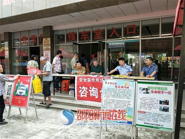 新邵县运管所积极开展安全生产宣传活动