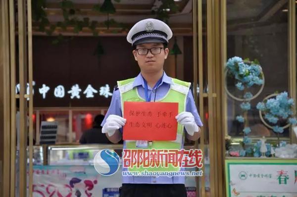 邵东公安局交警大队积极开展环保宣传活动