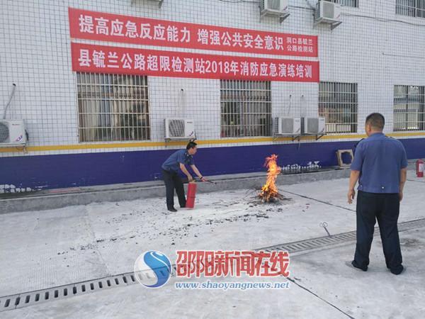 洞口县毓兰公路超限检测站开展消防安全应急演练