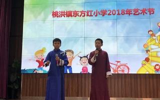 隆回县桃洪镇东方红小学举行2018年艺术展演活动暨班级唱歌比赛
