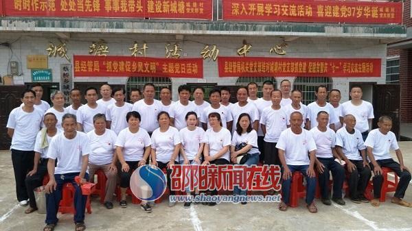 邵阳县城塘村:城乡党员携手共迎党生日