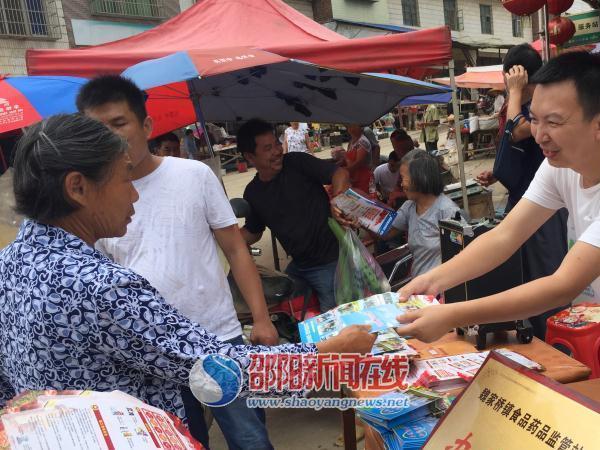 邵东县魏家桥镇开展食品安全宣传周活动
