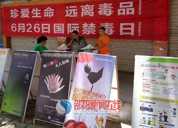 """新邵县陈家坊镇开展""""6.26""""禁毒宣传活动"""