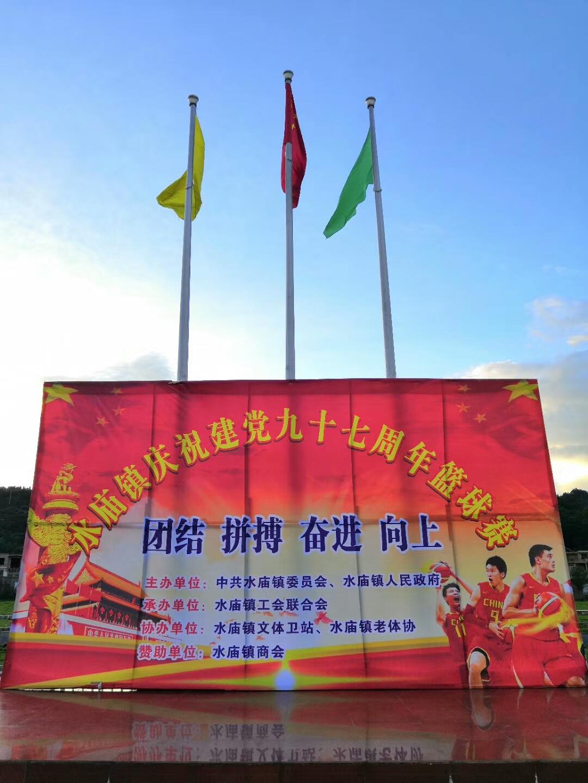 水庙镇举办篮球赛庆祝建党九十七周年