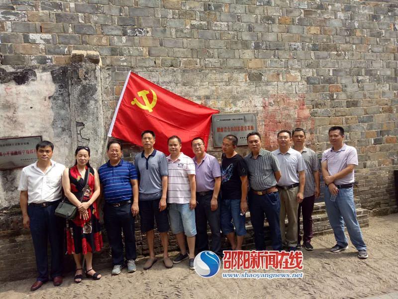 绥宁工业集中区开展庆党成立97周年系列纪念活动
