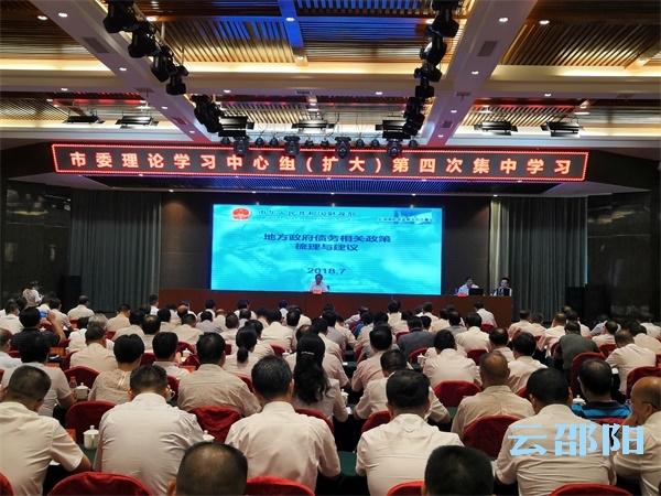 邵阳市委理论学习中心组集中学习新《预算法》