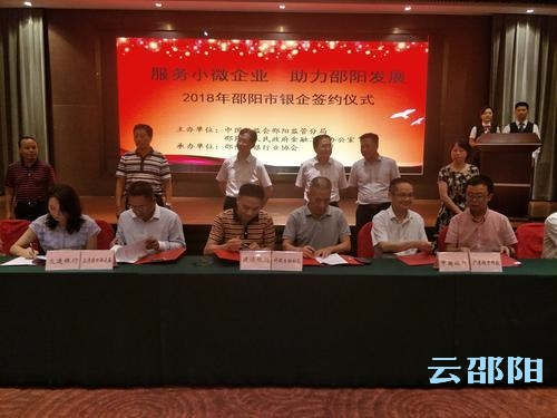 银企签约!邵阳212家企业获12.62亿元金融扶持