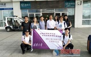 清华大学中外师生暑期社会实践见面会在新宁二中召开