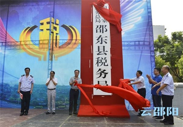 7月20日,邵阳市县市区级新税务机构统一挂牌!