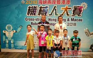 双清区志成学校在海峡暨港澳机器人大赛中喜获三金