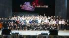 原创歌剧《贺绿汀》在邵阳市文化艺术中心演出