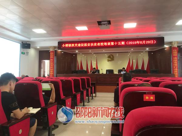 新邵小塘镇:鼓足干劲继续推动扶贫工作