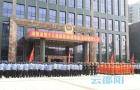邵阳市举行湖南省第十三届运动会(成年组)安保誓师大会