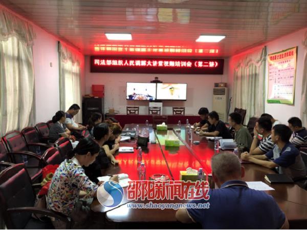 邵阳县司法局组织开展人民调解视频培训