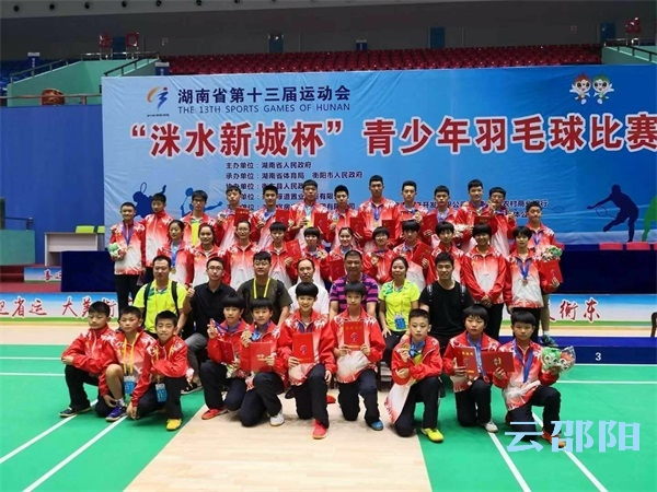 奖牌数排名全省第二 省运会(青少年组)羽毛球赛邵阳队大获全胜