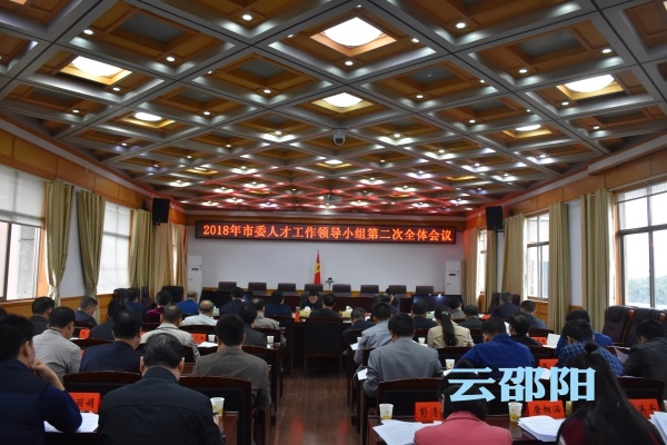 邵阳市委人才工作领导小组召开2018年第二次会议