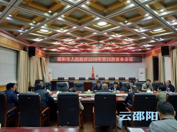刘事青主持召开邵阳市政府2018年第23次常务会议 专题研究推进扫黑除恶工作