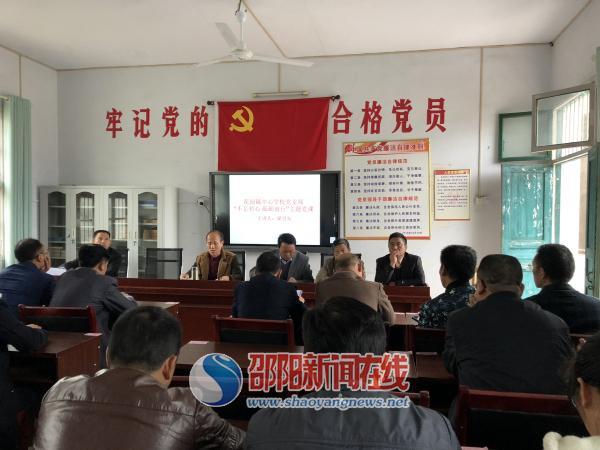 洞口县花园镇中心小学党支部开展主题党日活动