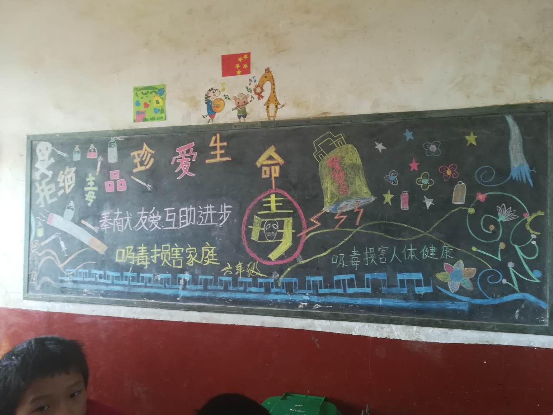 黄桥镇龙潭小学开展禁毒黑板报评比活动