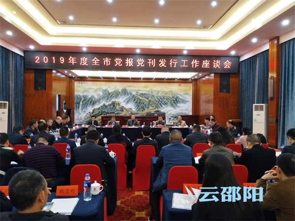 邵阳市部署2019年度党报党刊发行工作