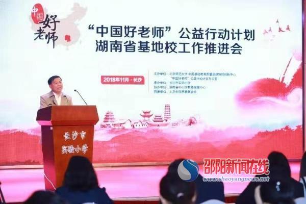 """邵东县城区一小被列为""""中国好老师""""公益计划基地校"""
