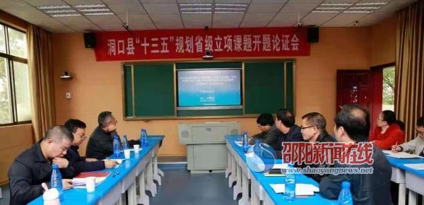 洞口二中举办《中华优秀传统文化融入学科教学的理论与实践研究》开题仪式
