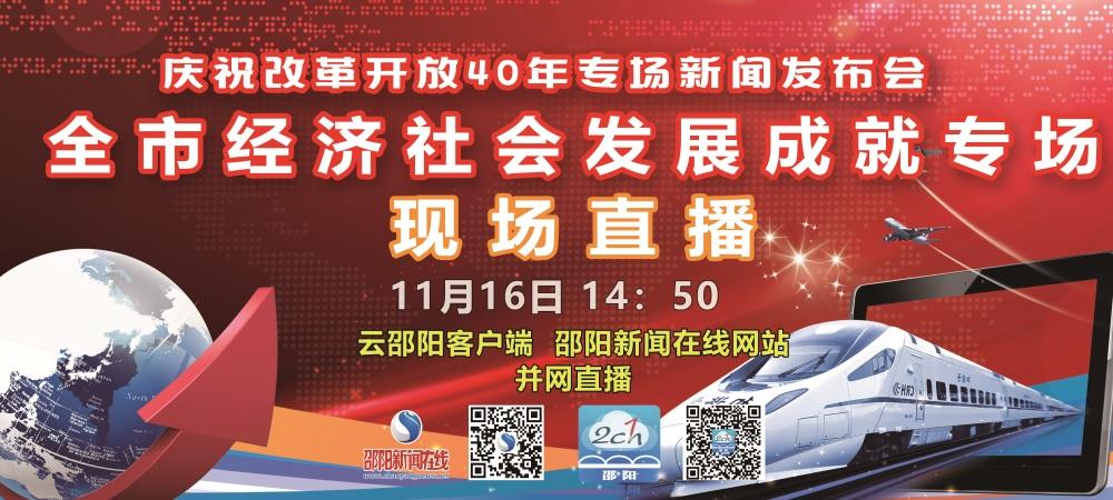 【现场直播】40年来,邵阳经济社会发展得怎么样?看看市长怎么说!