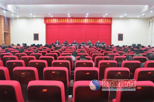 新宁县召开退役军人信息采集、社会救助兜底保障暨社工站建设会