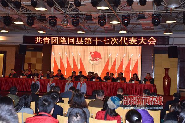 共青团隆回县第十七次代表大会胜利召开