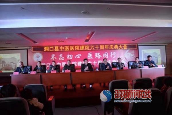 洞口县中医医院举办建院六十周年庆典文艺晚会