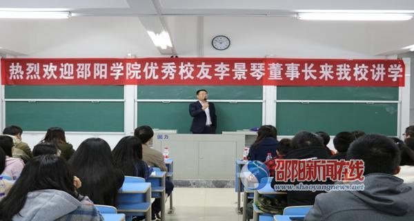 邵阳学院城乡建设学院优秀校友李景琴董事长回校讲学