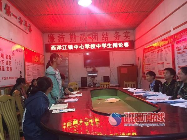隆回县西洋江镇中心校举行中学生辩论赛