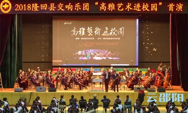 """邵阳拍客丨隆回交响乐团""""高雅艺术进校园""""首演走进隆回一中"""