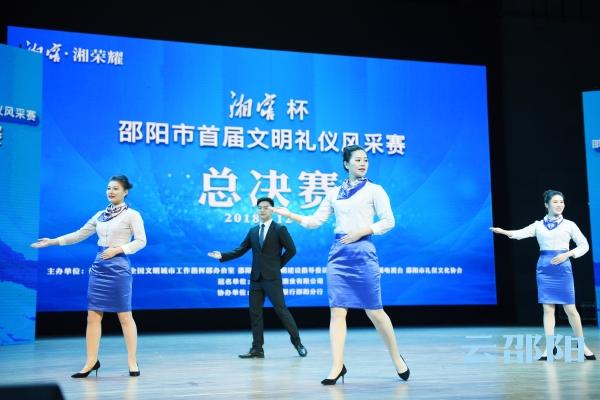 邵阳市首届文明礼仪风采赛总决赛落幕