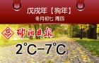早安邵阳 | 今日多云,气温2℃-7℃