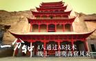 微视频 | 创新中国一分钟