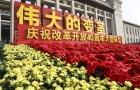 人民日报任仲平文章:创造历史的伟大变革 ——纪念改革开放40周年(上)