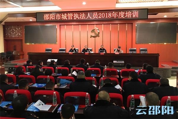 邵阳市城管系统以教育培训建强执法队伍