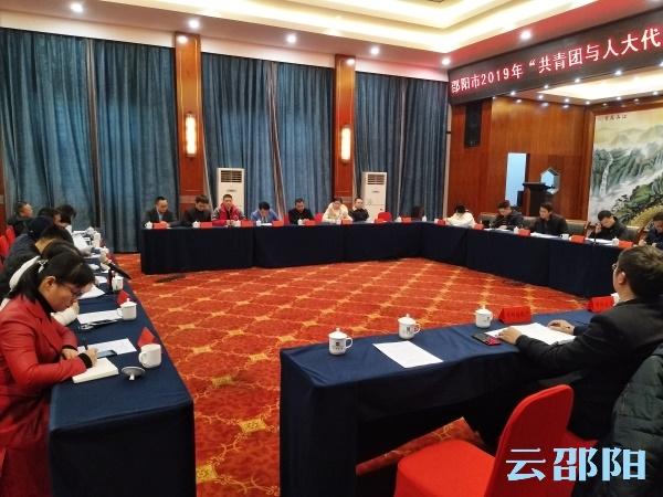 邵阳创业青年与人大代表、政协委员面对面话创业