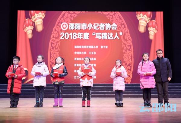 邵阳市小记协2018年度颁奖盛典暨迎新年文艺汇演圆满落幕