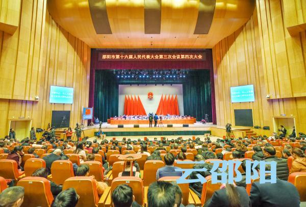 邵阳市第十六届人民代表大会第三次会议胜利闭幕[标签:关键词]