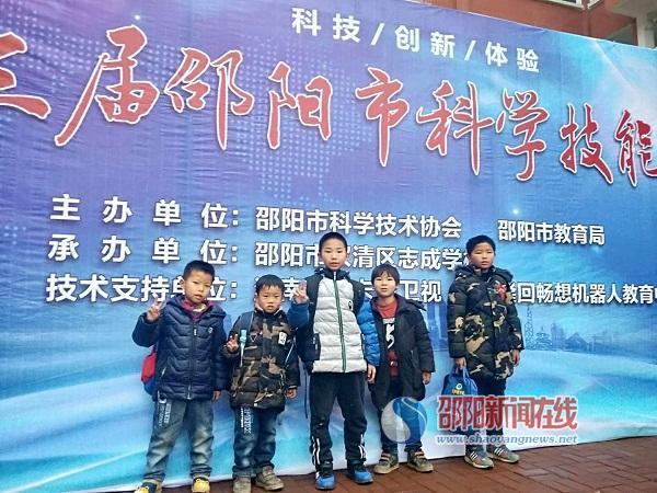 隆回县红光小学在邵阳市第三届科技技能竞赛中传来喜讯