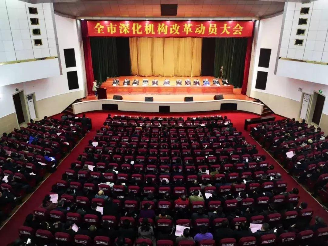 重磅!邵阳市机构改革方案公布|一图看懂邵阳市机构改革方案