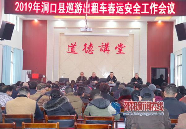 洞口县交通运输局召开2019年巡游出租车春运安全工作会议