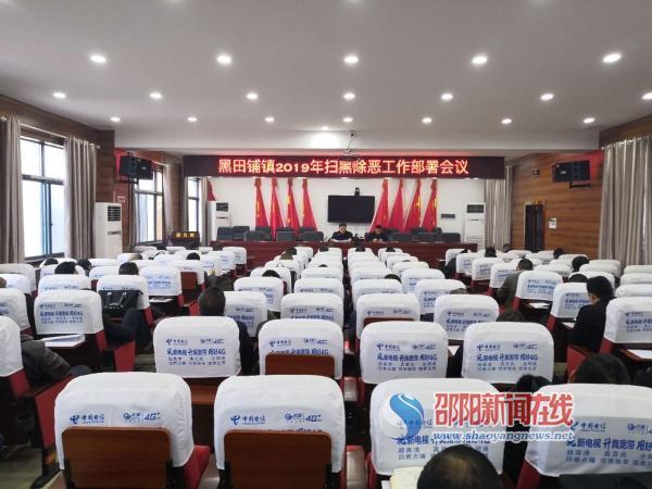 邵东县黑田铺镇部署2019年扫黑除恶专项工作