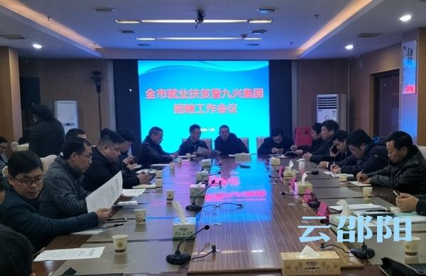 邵阳市今年力争新增农村贫困劳动力转移就业1万人