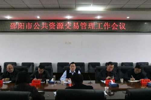 2018年邵阳市公共资源交易中心交易额达185.3亿