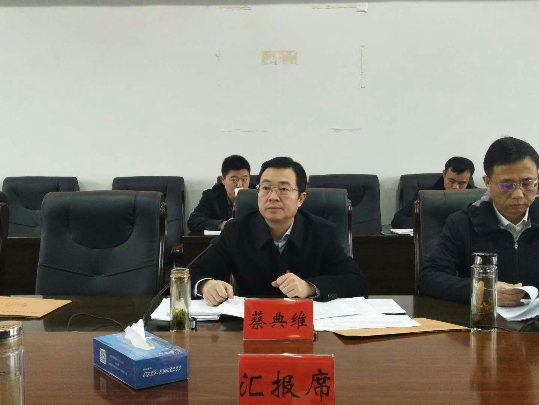 邵阳市政府召开2019年第2次常务会议 集中研究总结2018年一系列先进工作经验